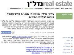 כתבה שפורסמה ב-ynet